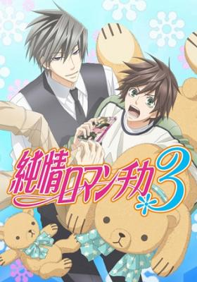 Junjou Romantica 3 – Todos os Episódios