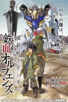 Kidou Senshi Gundam: Tekketsu no Orphans – Todos os Episódios