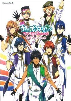 Uta no Prince-sama: Maji Love 2000% – Todos os Episódios
