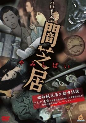 Yamishibai: Japanese Ghost Stories 3 – Todos os Episódios