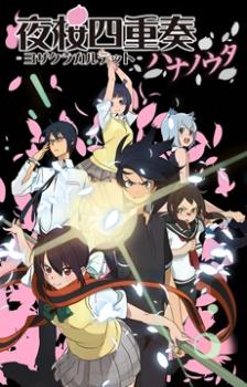 Yozakura Quartet: Hana no Uta – Todos os Episódios