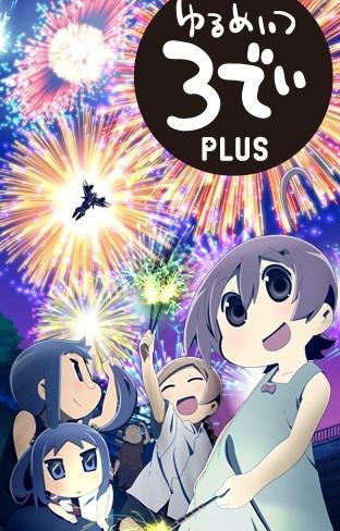 Yurumates 3D Plus – Todos os Episódios