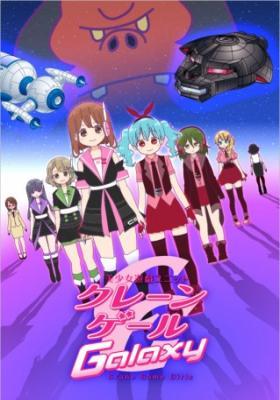 Bishoujo Yuugi Unit Crane Game Girls Galaxy - Todos os Episódios