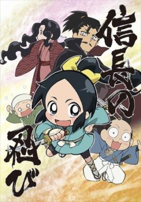 Nobunaga No Shinobi - Todos os Episódios