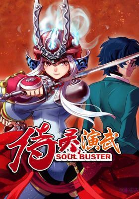 Soul Buster – Todos os Episódios