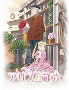 Alice To Zouroku – Todos os Episódios