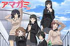 Amagami SS – Episódio 26 – Irmã mais nova!