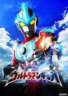 Ultraman Ginga – Todos os Episódios