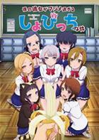 Boku no Kanojo ga Majimesugiru Sho-bitch na Ken – Todos os Episódios