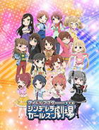Cinderella Girls Gekijou – Todos os Episódios