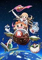 Himouto! Umaru-chan R – Todos os Episódios