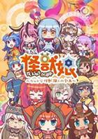 Kaijuu Girls: Ultra Kaijuu Gijinka Keikaku 2 - Todos os Episódios