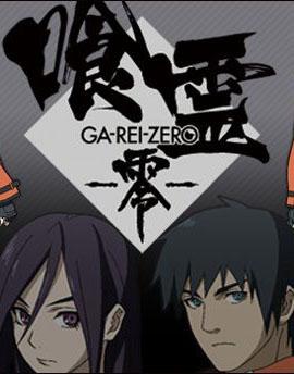 Ga-Rei: Zero – Todos os Episódios